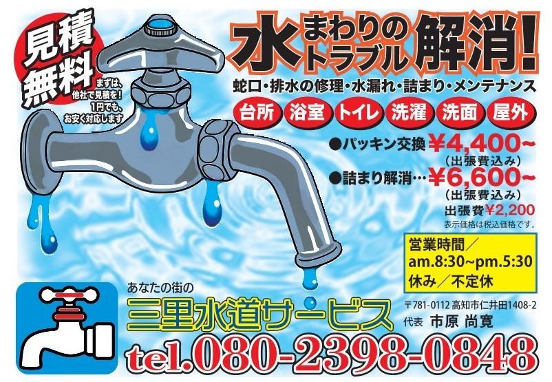 三里水道サービス